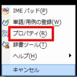辞書ツール 登録できないときの修復方法