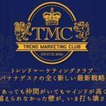 TMC第17回東京セミナーに参加したヤマギシの感想&最新ノウハウ