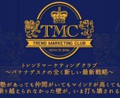 TMC画像
