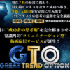 GTO~GREAT TREND OPTION~バナナデスクは詐欺?