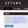 ZETUMA(ゼツマ)というASPが高単価すぎて評判がヤバイ!登録方法や使い方も紹介